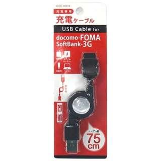 巻き取り式USB充電器(FOMA・SoftBank 3G用/0.75m/ブラック) IUCRFO01K