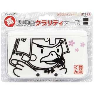 3DSLL用クラリティケース アップたか丸【3DS LL】
