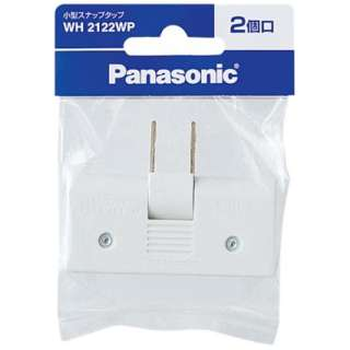 小型スナップタップ ホワイト WH2122WP [直挿し /2個口 /スイッチ無]