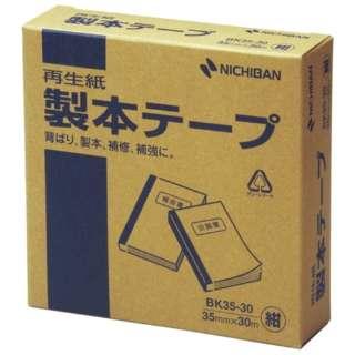 製本テープ 業務用 35mm 30m 紺