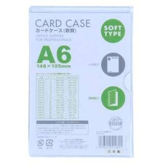 カードケース(軟質) A6 CSA-601