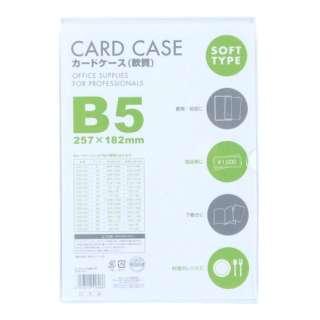 カードケース(軟質) B5 CSB-501