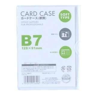 カードケース(軟質) B7 CSB-701