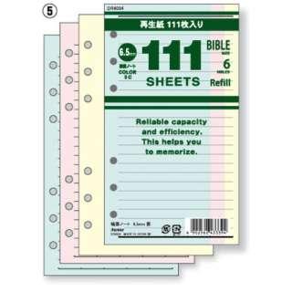 111特用ノート 横罫 ミックス