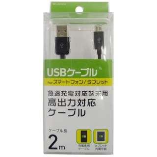 [micro USB]充電USBケーブル (2m・ブラック)BKS-HUCSP20K [2.0m]