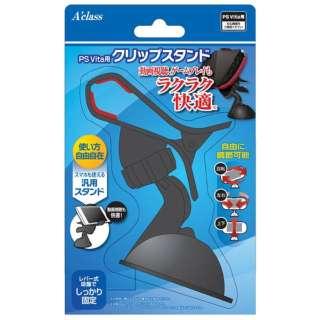 PS Vita用クリップスタンド【PSV(PCH-2000)】
