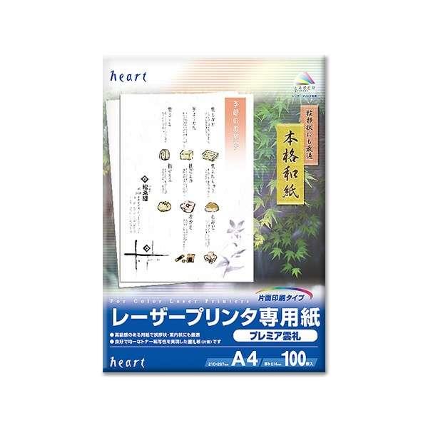 レーザー専用紙 プレミア雲礼[A4サイズ /100枚] DWP232