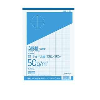 上質方眼紙 はぎ取りタイプ B5 1mm方眼 ブルー刷り 40枚 ホ-15N
