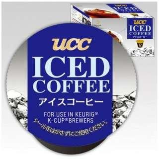 K-Cup パック 「UCCアイスコーヒー(アイス専用)」(12杯分) SC9001