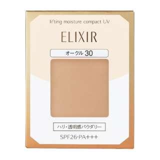 ELIXIR(エリクシール)シュペリエル リフティングモイスチャーパクト UV オークル30 (レフィル)(9.2g)