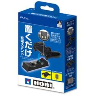 置くだけ充電スタンド for ワイヤレスコントローラー(DUALSHOCK4) ブラック【PS4】
