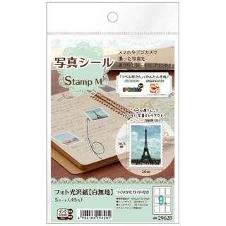写真シール Stamp M 白無地 29628 [はがき /5シート /9面 /光沢]