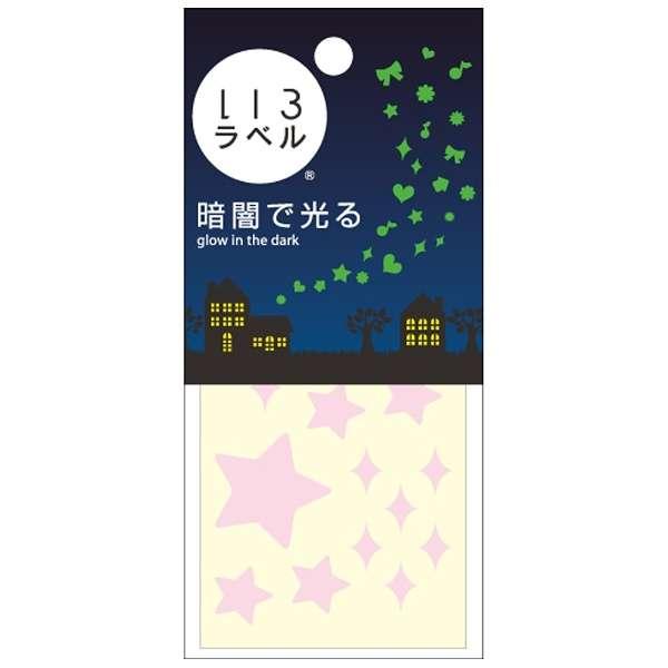ひかるいろラベル[星型/ピンク](名刺サイズ:1シート) ML106
