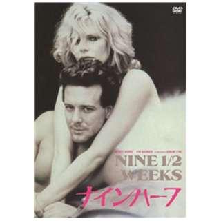 ナインハーフ 【DVD】