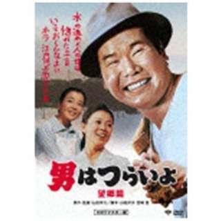 男はつらいよ 望郷篇 【DVD】