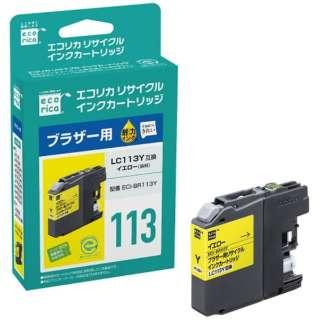 ECI-BR113Y 互換プリンターインク イエロー