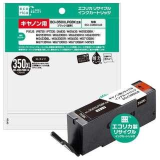 ECI-C350XLB 互換プリンターインク エコリカ 顔料ブラック(大容量)