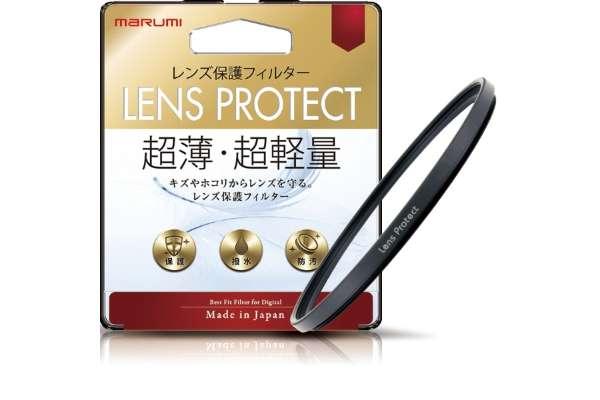 マルミ光機「レンズ保護フィルター LENS PROTECT」