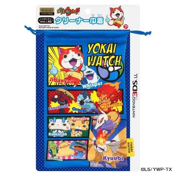 妖怪ウォッチ NINTENDO 3DS LL対応 クリーナー巾着 ブルー【3DS LL】 【外装不良品】