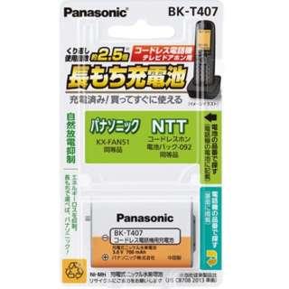 コードレス子機用充電池 BK-T407