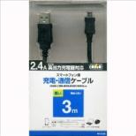 [micro USB]USBケーブル 充電・転送 (3m・ブラック)RBHE225 [3.0m]