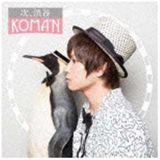 koma'n/次、渋谷 初回限定盤(Music Video Version) 【CD】