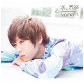 koma'n/次、渋谷 初回限定盤(Live Video Version) 【CD】