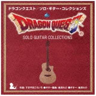 南澤大介(g、guitar arrange)/ドラゴンクエスト/ソロ・ギター・コレクションズ 【CD】