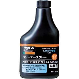 αクリーナーノンガススプレー 替ボトル 350ml ECOCLC
