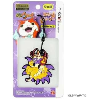 妖怪ウォッチ NINTENDO 3DS LL対応 ラバークリーナー キュウビ【3DS/3DS LL】