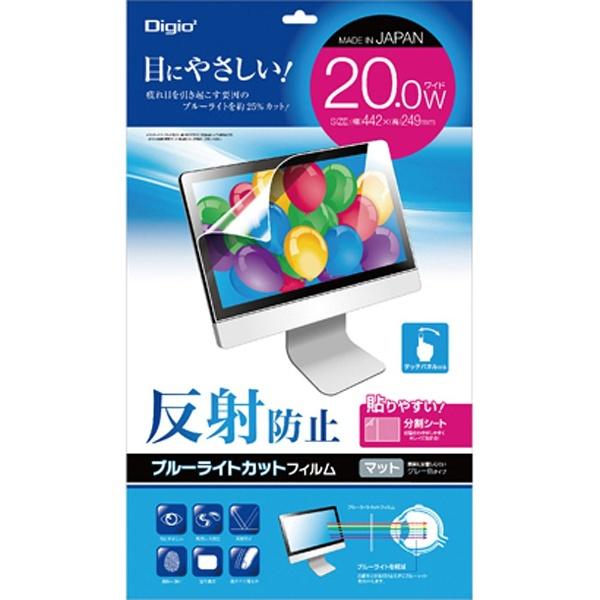 ナカバヤシ Digio2 PC用 液晶保護フィルム 20.0W 反射防止 ブルーライトカットフィルム マットタイプ SF-FLGBK200W [2847]
