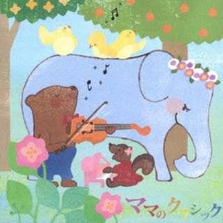(クラシック)/ママのクラシック 【CD】