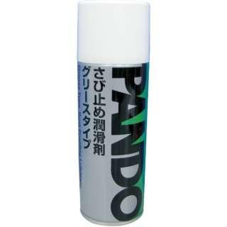 さび止め潤滑剤 パンドー18C 420ml グリース状皮膜 TB18C