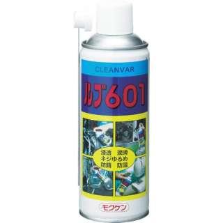 ルブ601(420ml) 1458