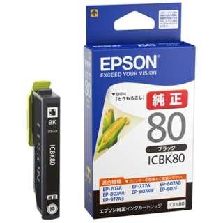 ICBK80 純正プリンターインク Colorio(EPSON) ブラック