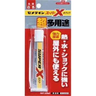 スーパーX ホワイト 20ml (1067026) AX022