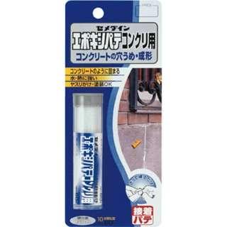 エポキシパテコンクリ用 60g HC147