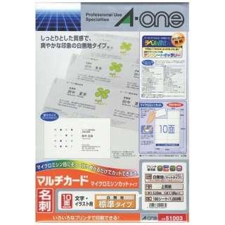 マルチカード 名刺 1000枚 (A4サイズ 10面×100シート) 白無地 51003