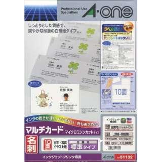 〔インクジェット〕 マルチカード 名刺 1000枚 (A4サイズ 10面×100シート・白無地)  51132