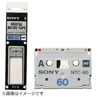 デジタルマイクロテープ・120分