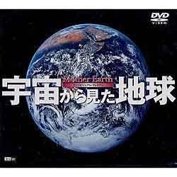 〔DVD-Video〕 宇宙から見た地球 Mother Earth