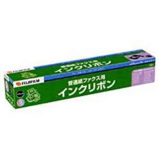 普通紙FAX用インクフィルム[Sタイプ] FHR S 50 A(50m×1本入り)