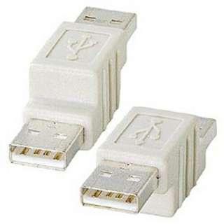 [USB-Aオス ⇔ USB-Aオス]アダプタ ホワイト AD-USB1