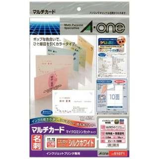 〔インクジェット〕 マルチカード 名刺 30枚 (A4サイズ 10面×3シート) シルクホワイト 51071