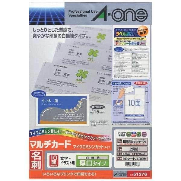 マルチカード 名刺 1000枚 (A4サイズ 10面×100シート) 白無地 51276