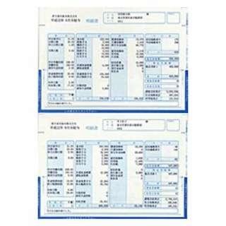 給与明細書ページプリンタ用紙封筒式 (250枚) 334005