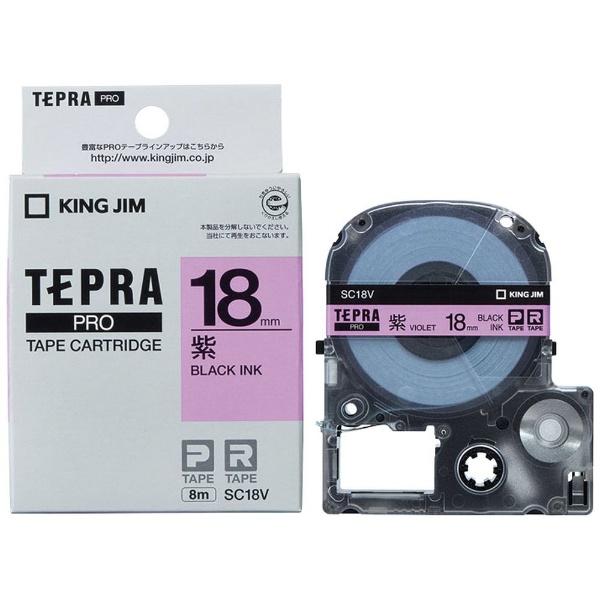 カラーラベル(パステル)テープ TEPRA(テプラ) PROシリーズ 紫 SC18V [黒文字 /18mm幅]