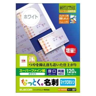 〔インクジェット〕 なっとく。名刺 120枚 (A4サイズ 10面×12シート) MT-HMN2WNシリーズ ホワイト MT-HMN2WN