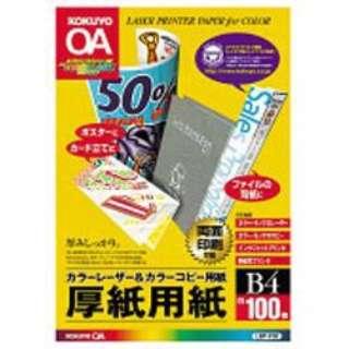 カラーレーザー&カラーコピー用紙 ~厚紙用紙~(B4サイズ・100枚) 白色度98%程度 LBP-F30