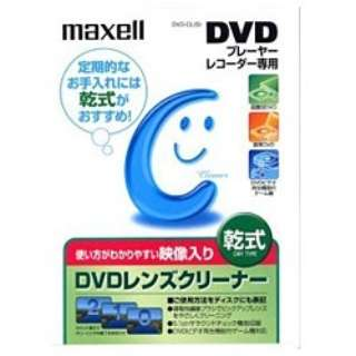 DVD-CL-S レンズクリーナー [DVD /乾式]